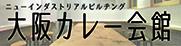 大阪カレー会館プロジェクト